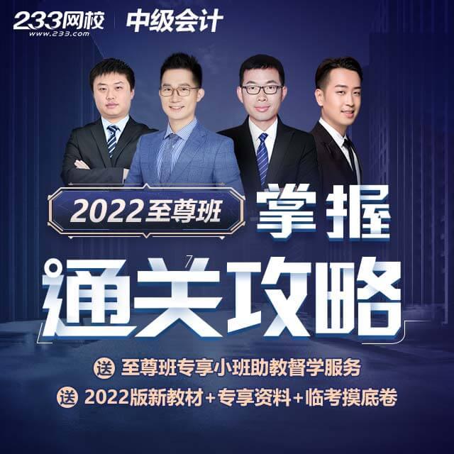 2022中����  至尊班
