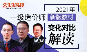 2021年一级造价师考试教材介绍