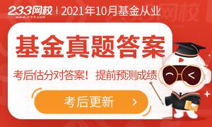 【专题】2021年10月30日基金从业资格考试真题及答案