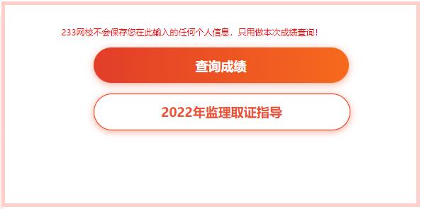 2021监理工程师成绩查询快速入口