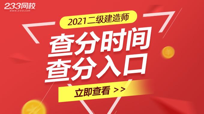 2021年二級建造師查分時間及查分官網