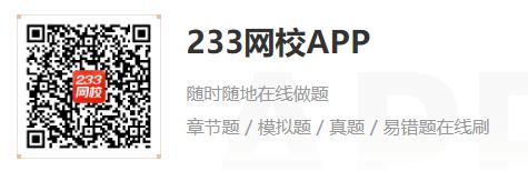 233网校免费题库APP