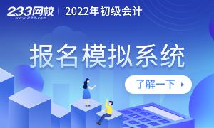 2022初级会计报名模拟系统,报名也要提前试~