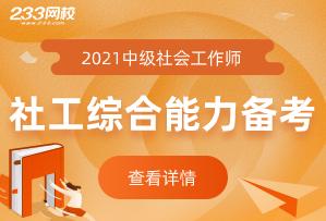 2021中级社会工作综合能力备考指南