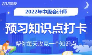 2022中級會計怎么學?參與打卡,讓你每天速記一個考點!