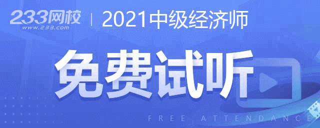 2020中级经济师培训课程免费试听