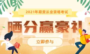 【晒分赢豪礼】2021年1月期货从业晒成绩赢惊喜礼品