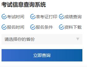 基金从业考试信息查询系统