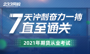 2021年1月期货从业考前七天练,考前最后冲一波!