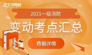 2021综合能力:18分+,变动考点汇总