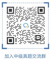 中级真题交流群社工.jpg