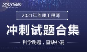 """""""2021监理工程师考试试题集"""