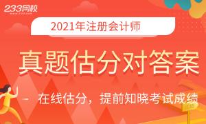 2021年注册会计师真题估分对答案,成绩提前知晓!
