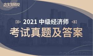 【汇总】2021年中级经济师考试真题及答案解析(可估分)