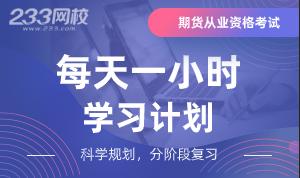 【专题】2021年期货从业资格考试学习计划