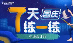 2021年中級會計國慶做題7天練,每天20道題沖刺!