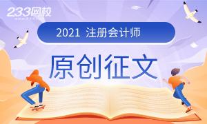2021注册会计师原创征文有奖活动
