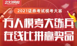2021年第1次证券万人模考大赛预约开始~