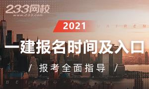 2021年一级建造师报名时间及入口专题
