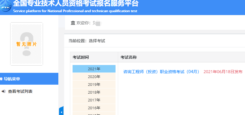 中国人事考试网监理成绩.png