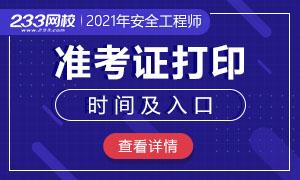 2021年中級注冊安全工程師準考證打印時間及入口(10月8日起)