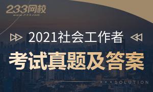 【專題】2021年社會工作者考試真題及答案(已更新)