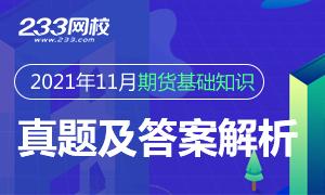 【专题】2021年11月7日期货从业《期货基础知识》真题及答案