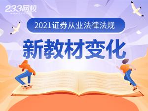 2021年证券从业《证券市场基本法律法规》新教材变动专题
