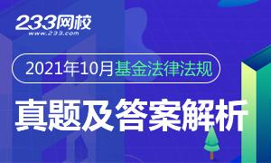 【专题】2021年10月30日基金从业《基金法律法规》真题及答案