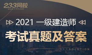 2021年一级建造师真题.jpg