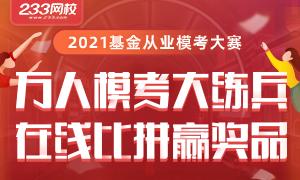 【专题】2021年10月基金从业模考大赛,一起来测试吧!