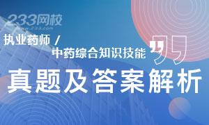 2021年《中藥綜合知識技能》真題答案解析