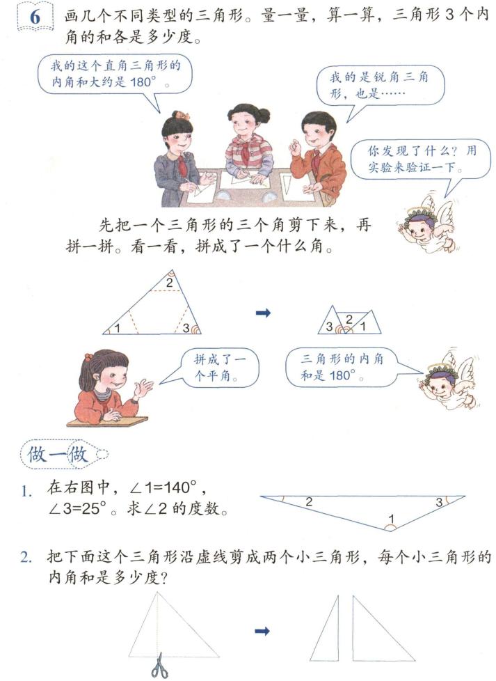 三角形的内角和.png