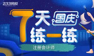 2021年注册会计师国庆做题7天练,每天10道题冲刺!