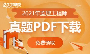 2021年监理工程师考试真题答案PDF下载