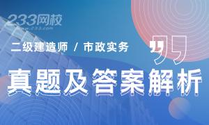 2021年5月30日二建《市政实务》真题及答案(全)