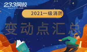 2021技术实务:20分+,变动考点汇总