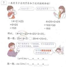 乘法分配律.png