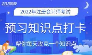 坚持就是胜利,2022年注册会计师考点打卡已开启!