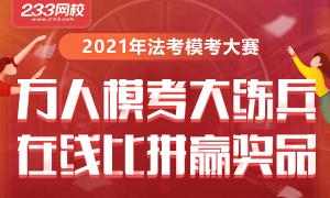 2021年法考模考大賽