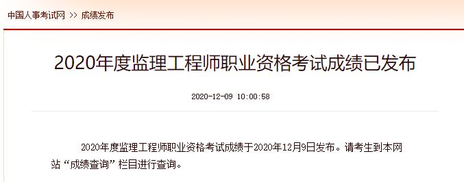 监理工程师成绩发布官网.png