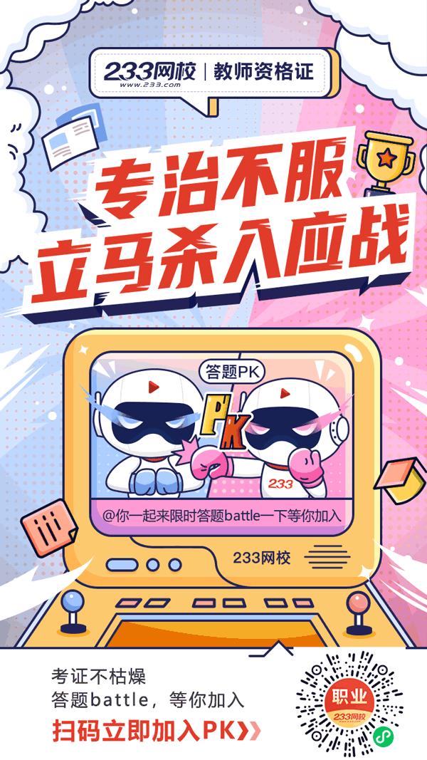 教资对战海报.png