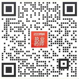 2021药师备考交流微信群
