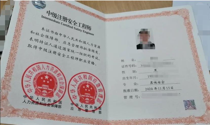 中级安全工程师资格证书内页