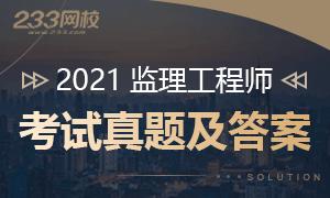 2021年监理工程师考试真题及答案汇总