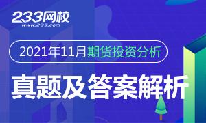 【专题】2021年11月7日期货从业《期货投资分析》真题及答案