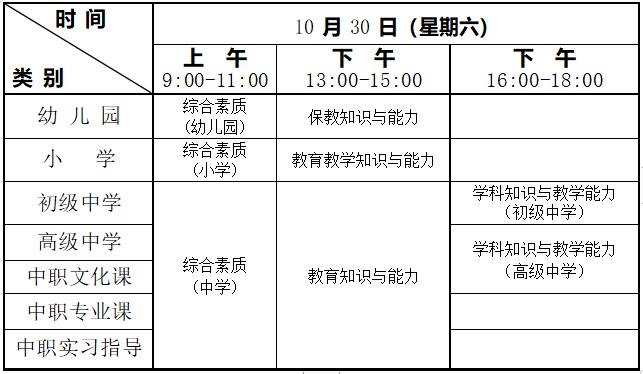 青海考试时间安排.png