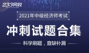 2021年中级经济师考前冲刺试题合集(42套)!