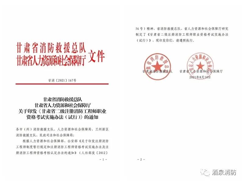 甘肃二级消防工程师考试办法实施.webp.jpg