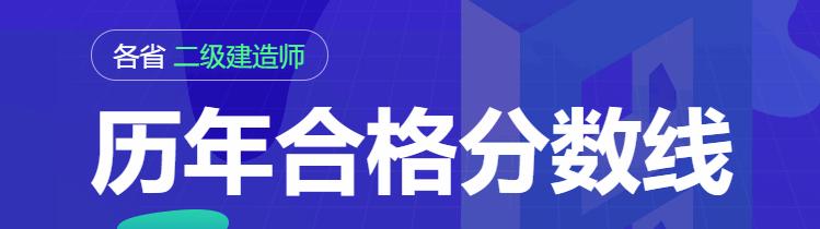 """二级建造师历年合格分数线""""/"""